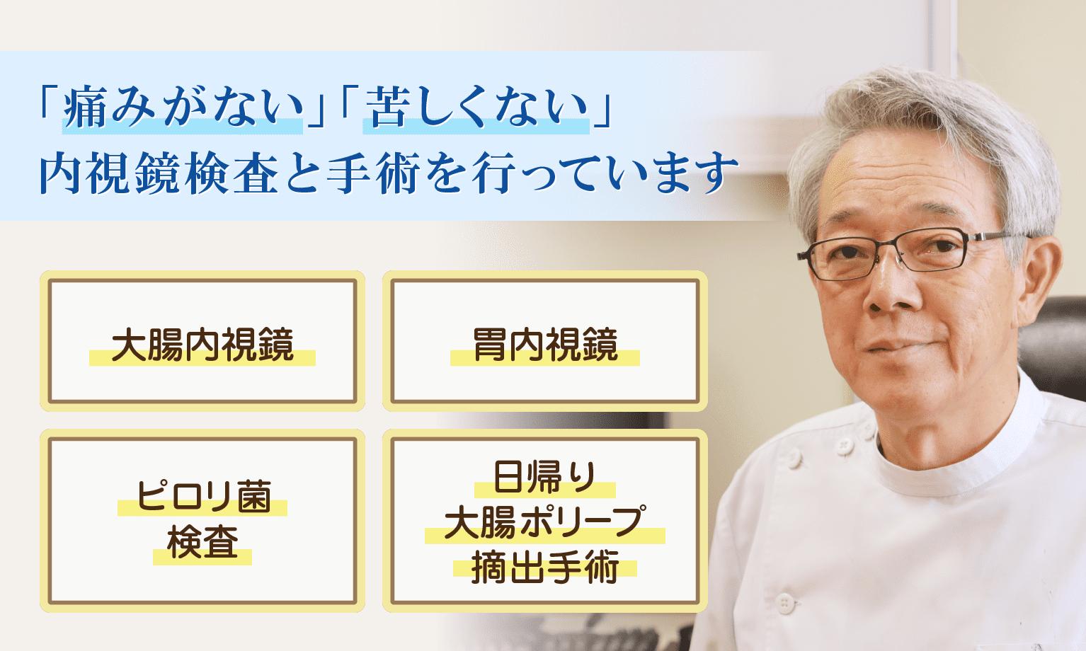 久保田クリニックメインイメージ